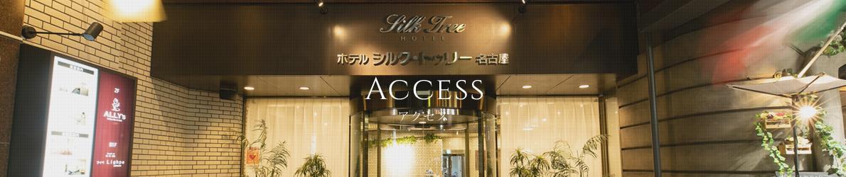 ホテル シルク・トゥリー名古屋へのアクセス方法をご紹介