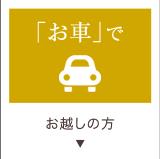お車でのアクセス