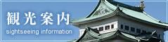 観光案内:名古屋のおすすめスポットを紹介!