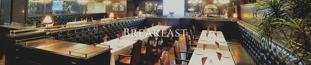 ホテル シルク・トゥリー名古屋の朝食をご紹介
