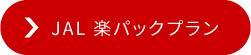 JAL楽パッケージプラン