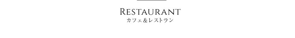 カフェ&レストラン