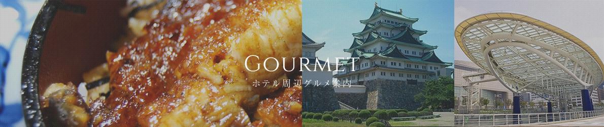 ホテル シルク・トゥリー名古屋の施設をご紹介