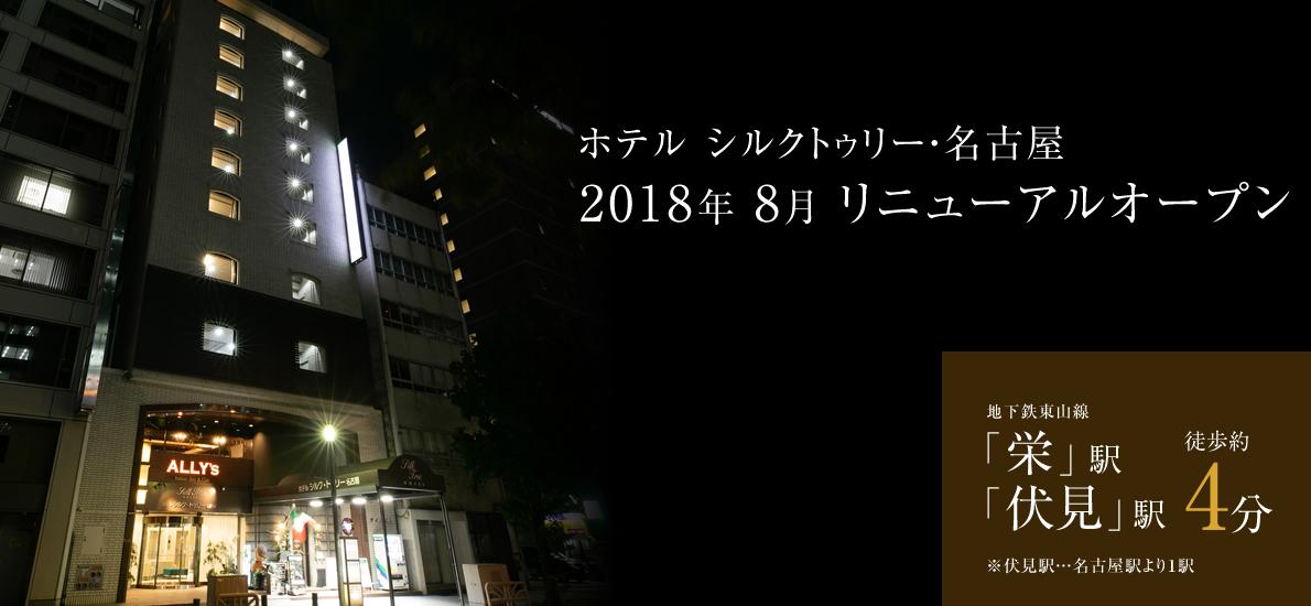 ホテル シルク・トゥリー名古屋 2018年 8月 リニューアルオープン