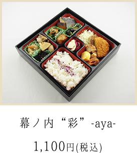 """幕ノ内""""彩""""-aya-1,000円(税別)"""