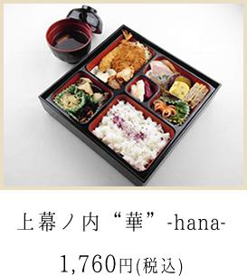"""上幕ノ内""""華""""-hana-1,600円(税別)"""