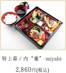 """特上幕ノ内""""雅""""-miyabi-2,600円(税別)"""