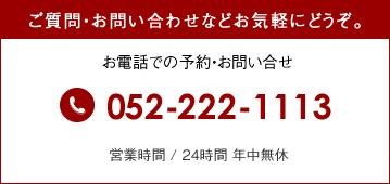 問い合わせ電話番号052-222-1113